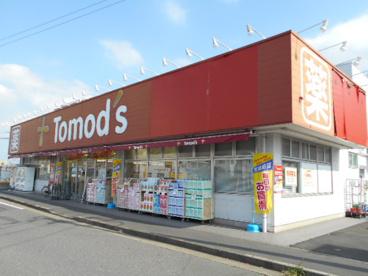 【ドラッグストア】 トモズ 東小金井店の画像1