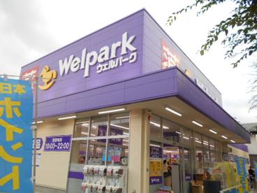 【ドラックストア】ウェルパーク 小金井東町店の画像1