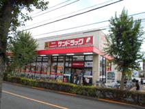 【ドラックストア】 サンドラッグ 小金井梶野町店
