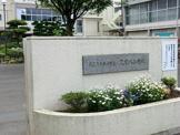 東村山市立久米川小学校