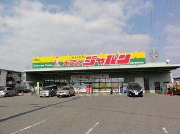 ジャパン 大蔵谷店の画像1
