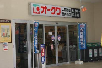 オークワ 大和郡山筒井西店の画像1