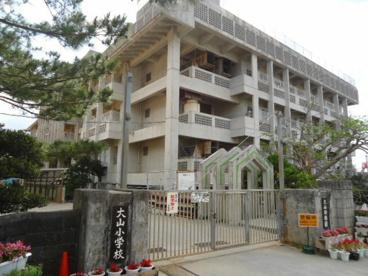 宜野湾市立 大山小学校の画像1