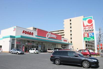 オークワ 大和郡山柳町店の画像1