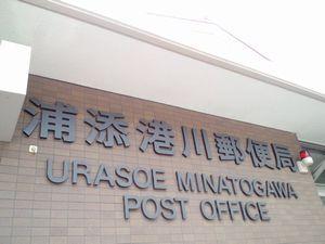 浦添港川郵便局の画像1