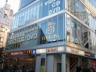 TSUTAYA浅草ROX店の画像1
