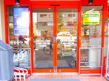 まいばすけっと台東下谷1丁目店の画像2