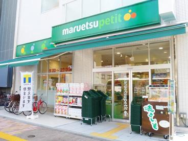 マルエツプチ花川戸二丁目店の画像1