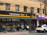 HanamasaPlus根岸店