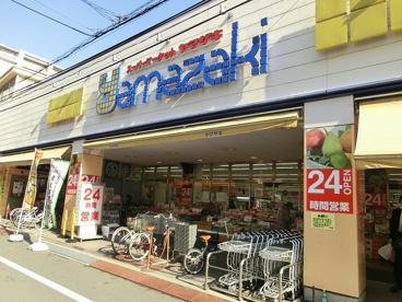 スーパーヤマザキの画像1