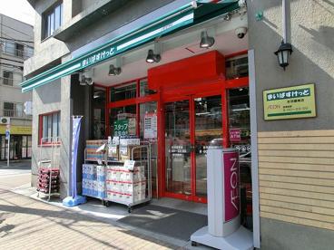 まいばすけっと合羽橋南店の画像1