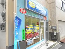 ポニークリーニング西浅草店
