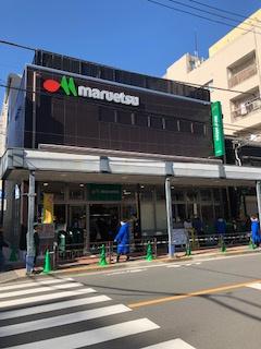 マルエツ浅草四丁目店の画像