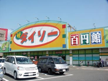 ザ・ダイソー百円館貝塚南店の画像1