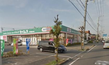 ドラッグセイムス貝塚脇浜店の画像1