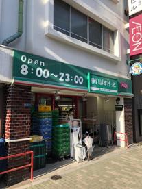 まいばすけっと浅草橋駅北店の画像1