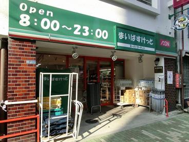 まいばすけっと浅草橋駅北店の画像2