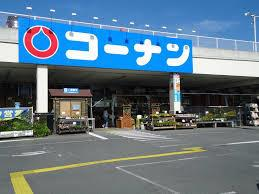 コーナン貝塚東山店の画像1
