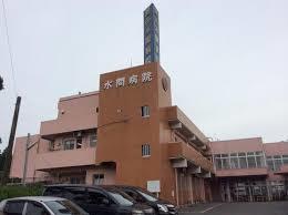 水間病院の画像1