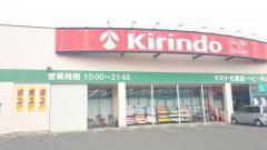 キリン堂貝塚麻生中店の画像1
