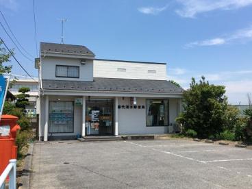藤代清水郵便局の画像1