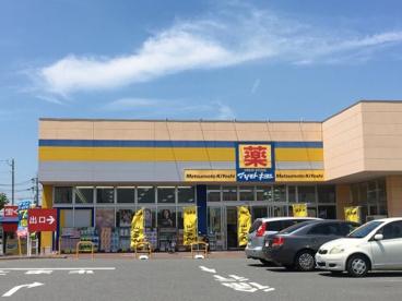 ドラッグストア マツモトキヨシ 取手青柳店の画像1