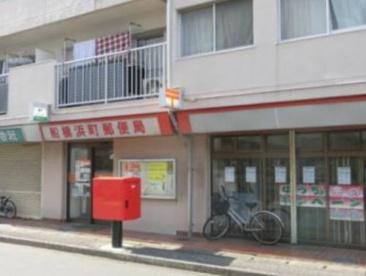 船橋浜町郵便局の画像1