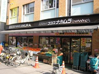 ココスナカムラ鳥越店の画像1