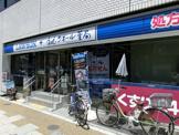 ナテュラルローソン東上野店