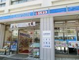 ローソン湯島駅前店