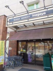 いなげや入谷店の画像2