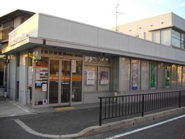 貝塚沢郵便局の画像1
