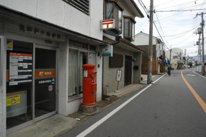 貝塚橋本郵便局の画像1