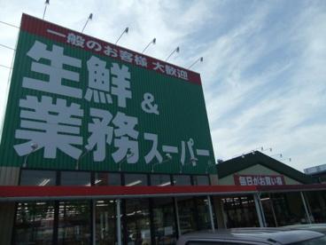 業務スーパー榎原店の画像2