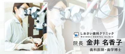しおさい歯科クリニック インプラント・顕微鏡歯科治療外来併設(医)蒼天会の画像1