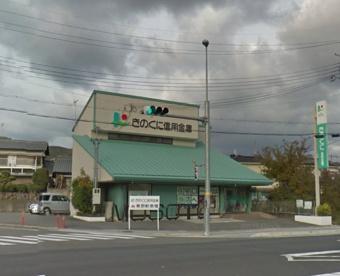 きのくに信用金庫 六十谷支店の画像1