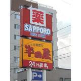 (株)サッポロドラッグストアー 西線店