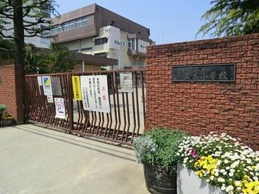 川口市立並木小学校の画像1