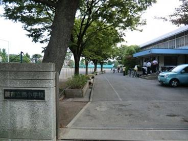 蕨市立西小学校の画像1