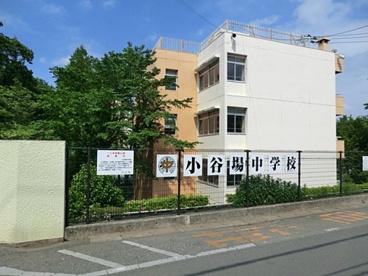 川口市立小谷場中学校の画像1