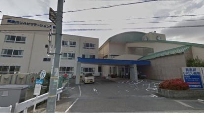 貴志川リハビリテーション病院の画像1