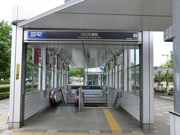 川口元郷駅の画像1
