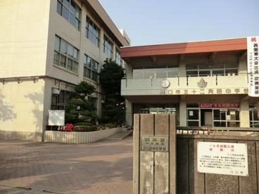 川口市立十二月田中学校の画像1