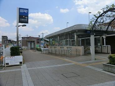 戸塚安行駅の画像1
