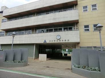 川口市立東中学校の画像1