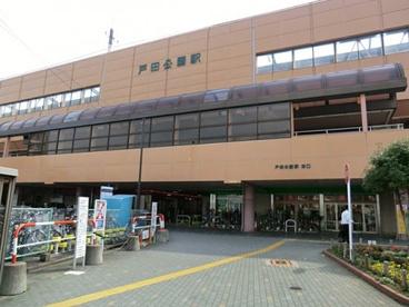 戸田公園駅の画像1