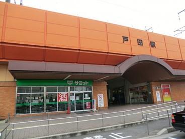 戸田駅の画像1
