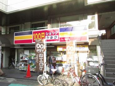 100円ショップ シルク 野方北原通り店の画像1