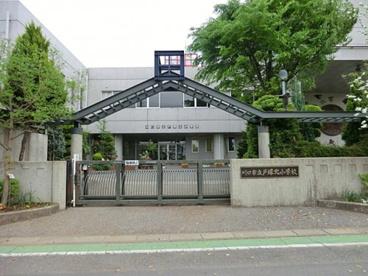 川口市立戸塚北小学校の画像1