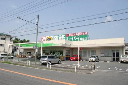業務スーパー 大和郡山店の画像1